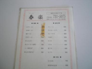 Pa020001