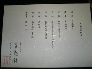 P1190014